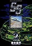 SS (2) (ビッグコミックス―Big comic superior)