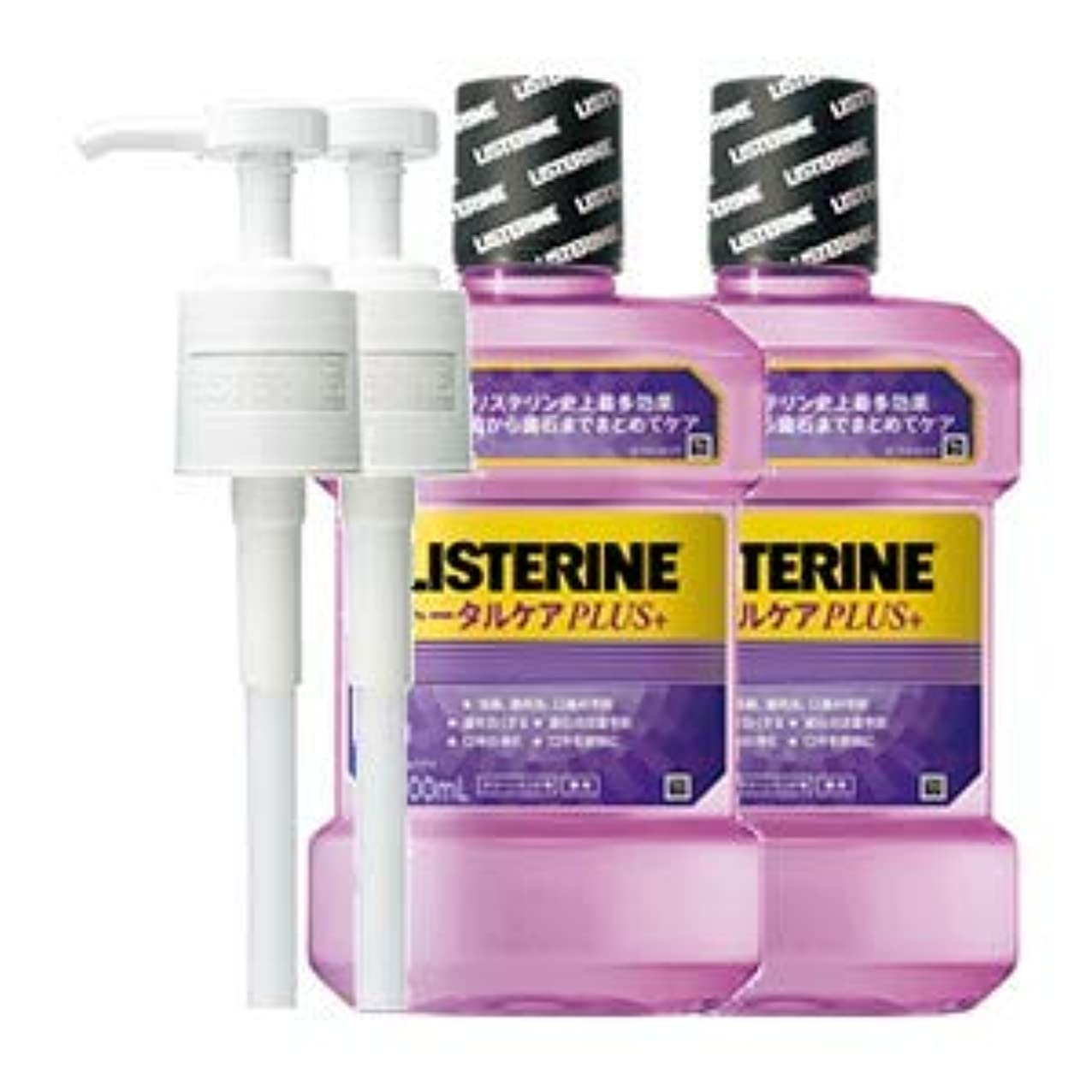 軽減する批判するトリップ薬用リステリン トータルケアプラス (液体歯磨) 1000mL 2点セット (ポンプ付)