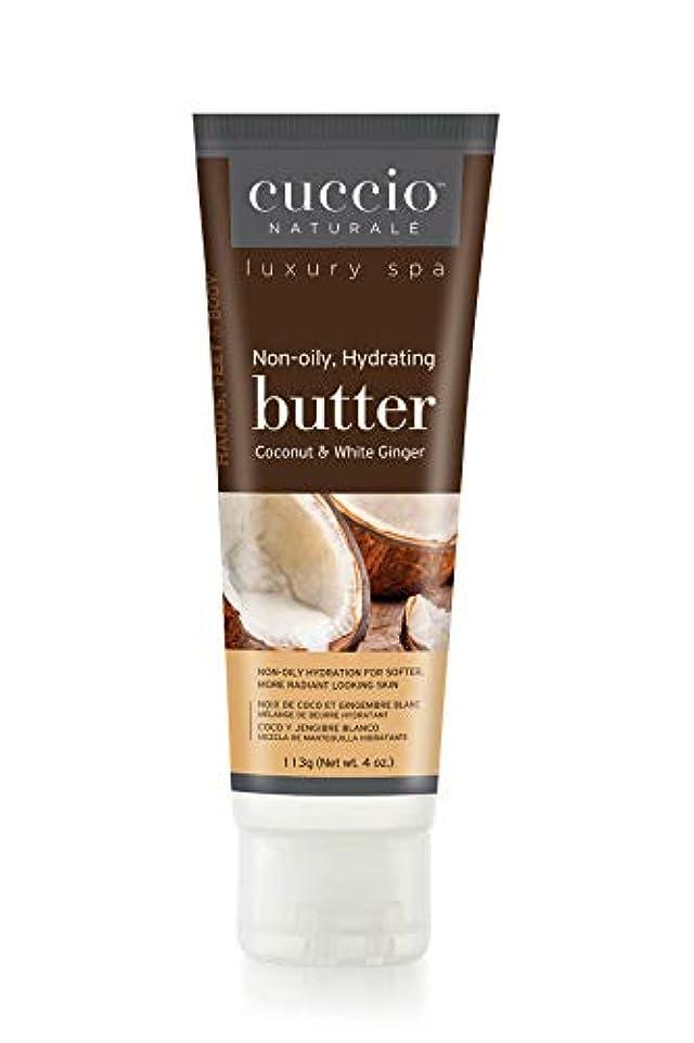 しがみつく思慮深い望むクシオ(CUCCIO) バターブレンド チューブ ココナッツ&ホワイトジンジャー 113g
