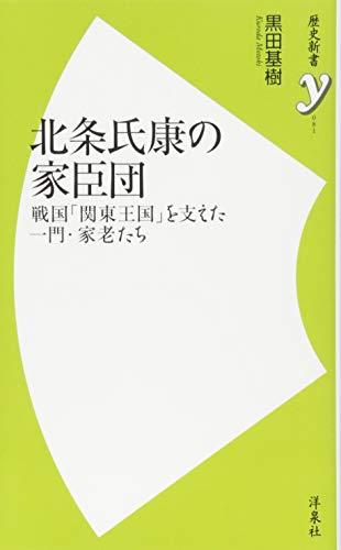 北条氏康の家臣団 (歴史新書y)