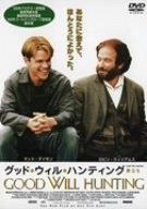 グッド・ウィル・ハンティング [DVD]の詳細を見る