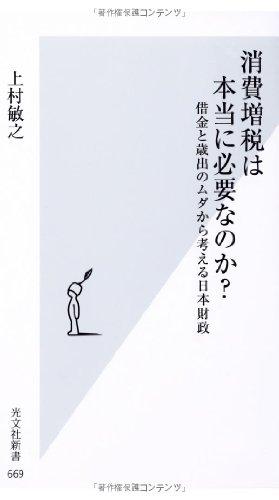 消費増税は本当に必要なのか? 借金と歳出のムダから考える日本財政 (光文社新書)の詳細を見る