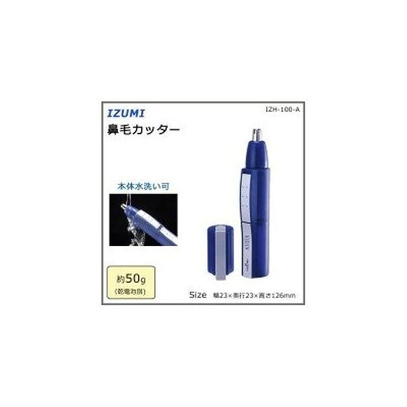 フォーマット荒れ地今晩IZUMI 鼻毛カッター IZH-100-A 手軽に選べて機能充実 できる男のみだしなみ