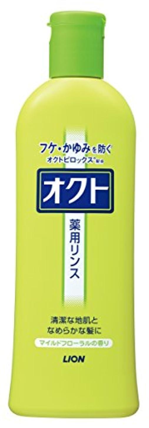 商品偽物精通したオクト リンス 320ml(医薬部外品)