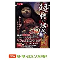 トップ製菓 超・怖い話ガム (1箱は24個入り) +菓道の珍味1枚付き