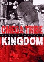 OMEGA TRIBE KINGDOM 8 (ビッグコミックス)の詳細を見る