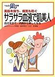 Amazon.co.jp美肌を保ち、病気も防ぐ・サラサラ血液で肌美人