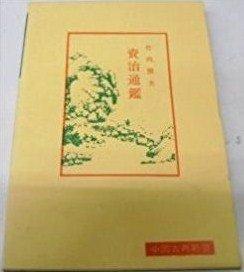 資治通鑑 (中国古典新書)の詳細を見る