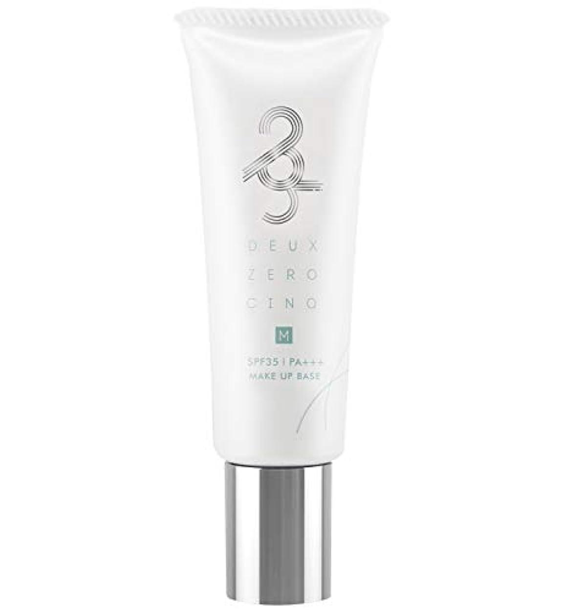 ボス化学薬品数値DEUX ZERO CINQ(ドゥ ゼロ サンク) マット SPF35/PA+++ (化粧下地) 30ml