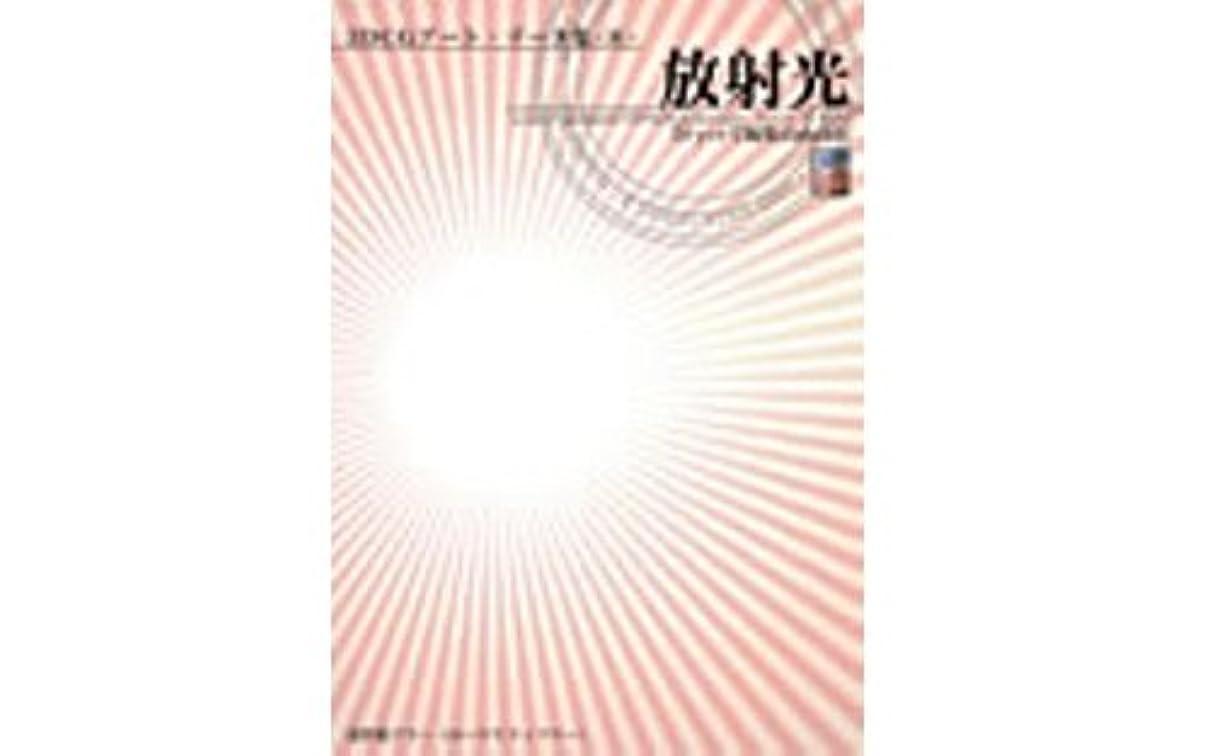 放射する蛇行ジェーンオースティン3DCGアート?データ集 8 「放射光」