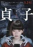 映画チラシ 貞子 池田エライザ