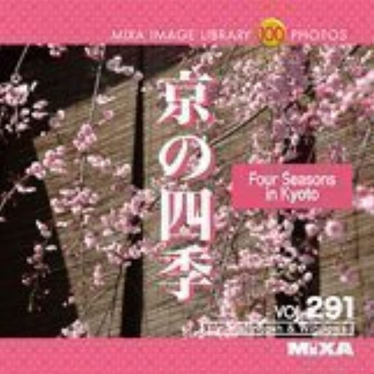 ボーナス異形実業家MIXA IMAGE LIBRARY Vol.291 京の四季
