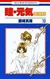 瞳・元気KINGDOM 第10巻 (花とゆめCOMICS)