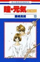 瞳・元気KINGDOM 第10巻 (花とゆめCOMICS)の詳細を見る