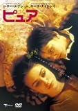 ピュア [DVD]