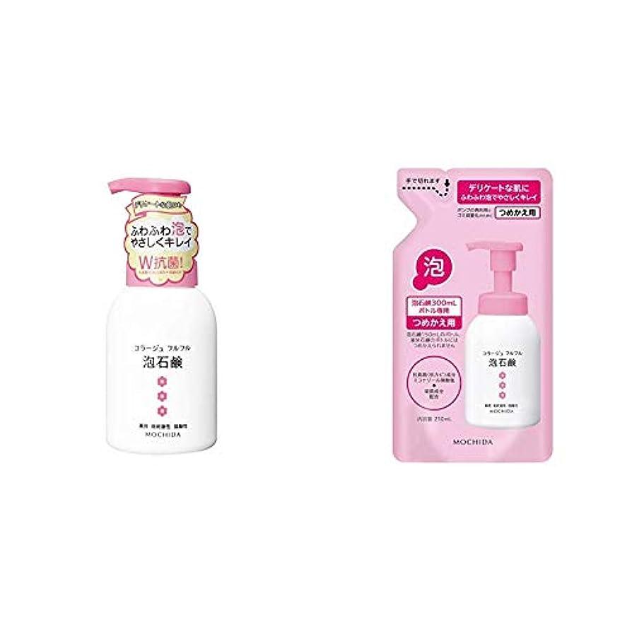 私たちのパキスタン保有者コラージュフルフル 泡石鹸 ピンク 300m L (医薬部外品) & 泡石鹸 ピンク つめかえ用 210mL (医薬部外品)