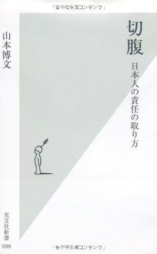 切腹 日本人の責任の取り方  (光文社新書)の詳細を見る