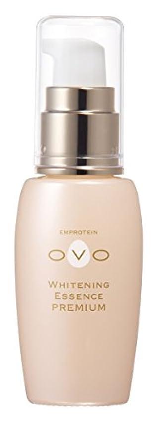 知的特権的静めるオーヴォ ホワイトニングエッセンス プレミアム <薬用美白美容液(医薬部外品)> 28ml