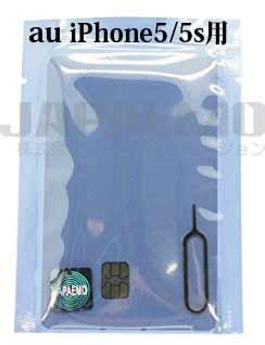 au 用iPhone 5 / 5S アクティベート nanoサイズ SIM カード 最新 iOS 対応 シム トレイ ピン JAPAEMOオリジナル説明書付 (iPhone5/5S, au)
