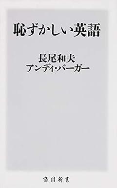 恥ずかしい英語 (角川新書)