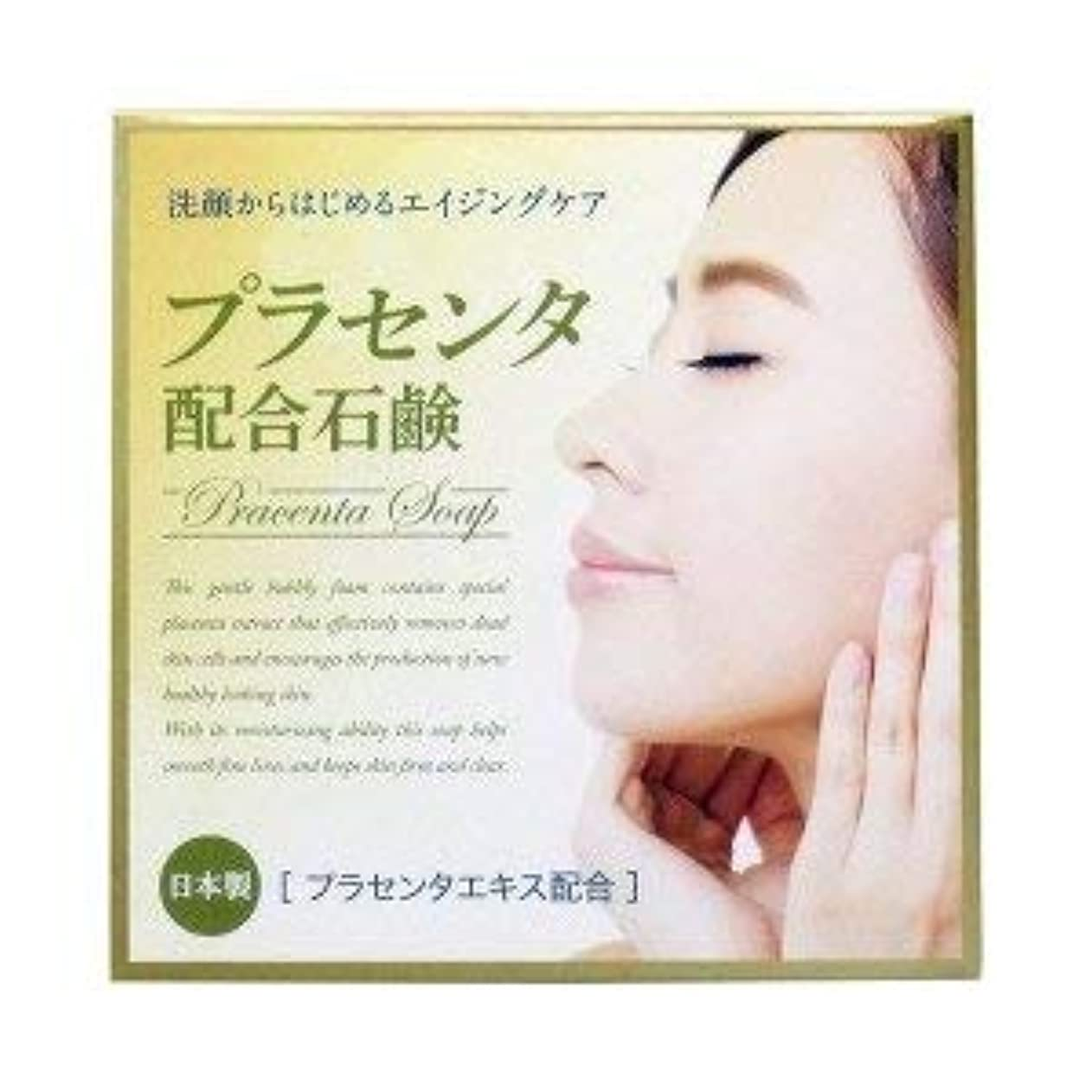 硫黄気味の悪い担当者プラセンタ配合石鹸 80g×2 2個1セット プラセンタエキス保湿成分配合 日本製