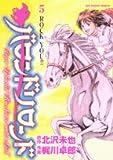 バロンドリロンド 5 (ビッグコミックス)