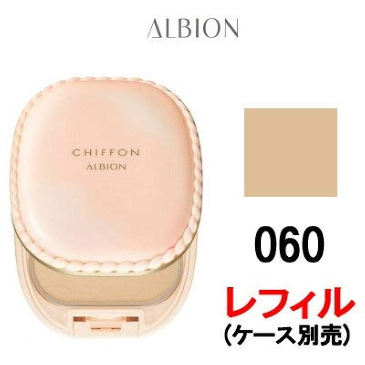 アルビオン スウィートモイスチュアシフォン (060) レフィル ケース別 SPF22?PA++10g