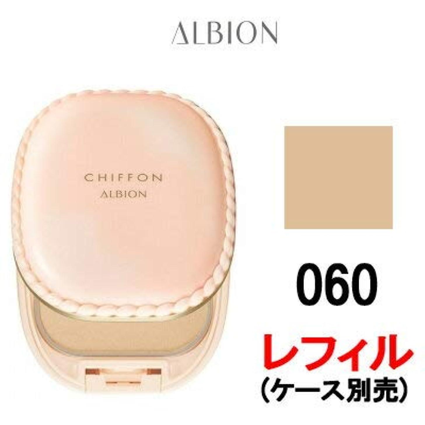 キャビン印象的な負担アルビオン スウィートモイスチュアシフォン (060) レフィル ケース別 SPF22?PA++10g