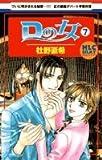 Dの女 7 (白泉社レディースコミックス)