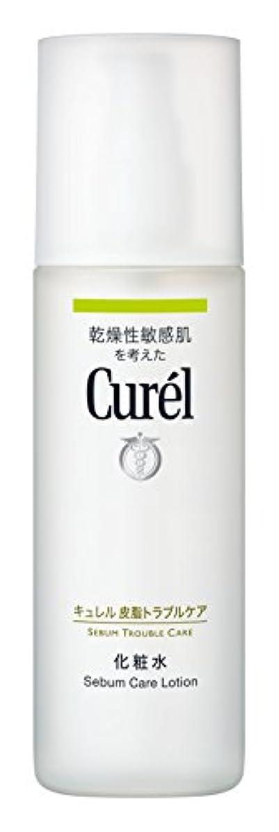 請願者工業用抑制するキュレル 皮脂トラブルケア化粧水 150ml