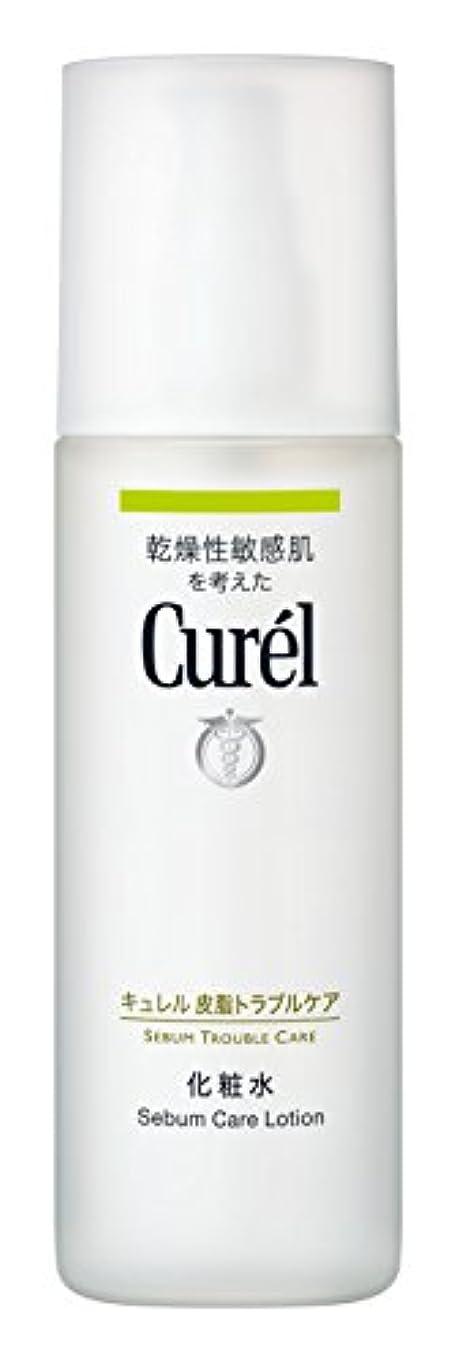 幸福鈍い一過性キュレル 皮脂トラブルケア化粧水 150ml