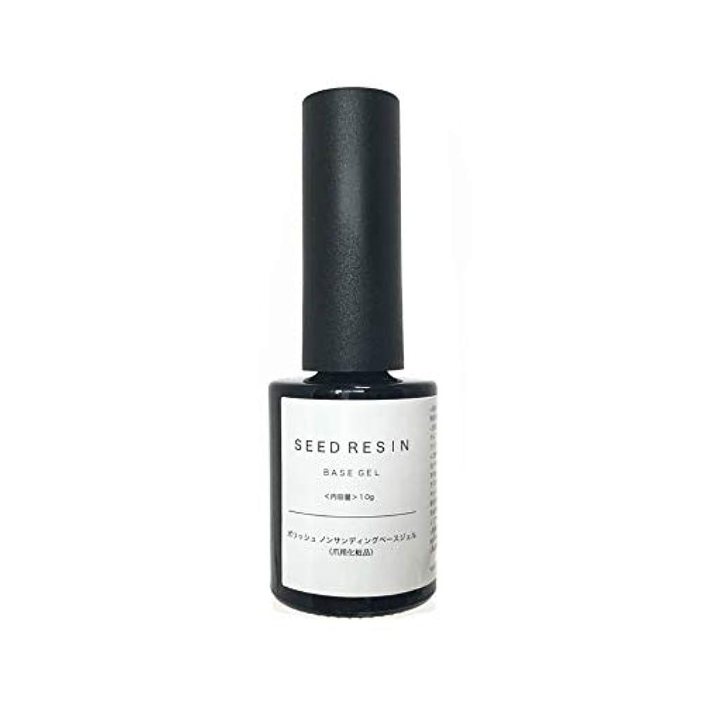 有効な愛国的なショッキングSEED RESIN(シードレジン) ジェルネイル ポリッシュ ノンサンディング ベースジェル 10g 爪用化粧品 日本製