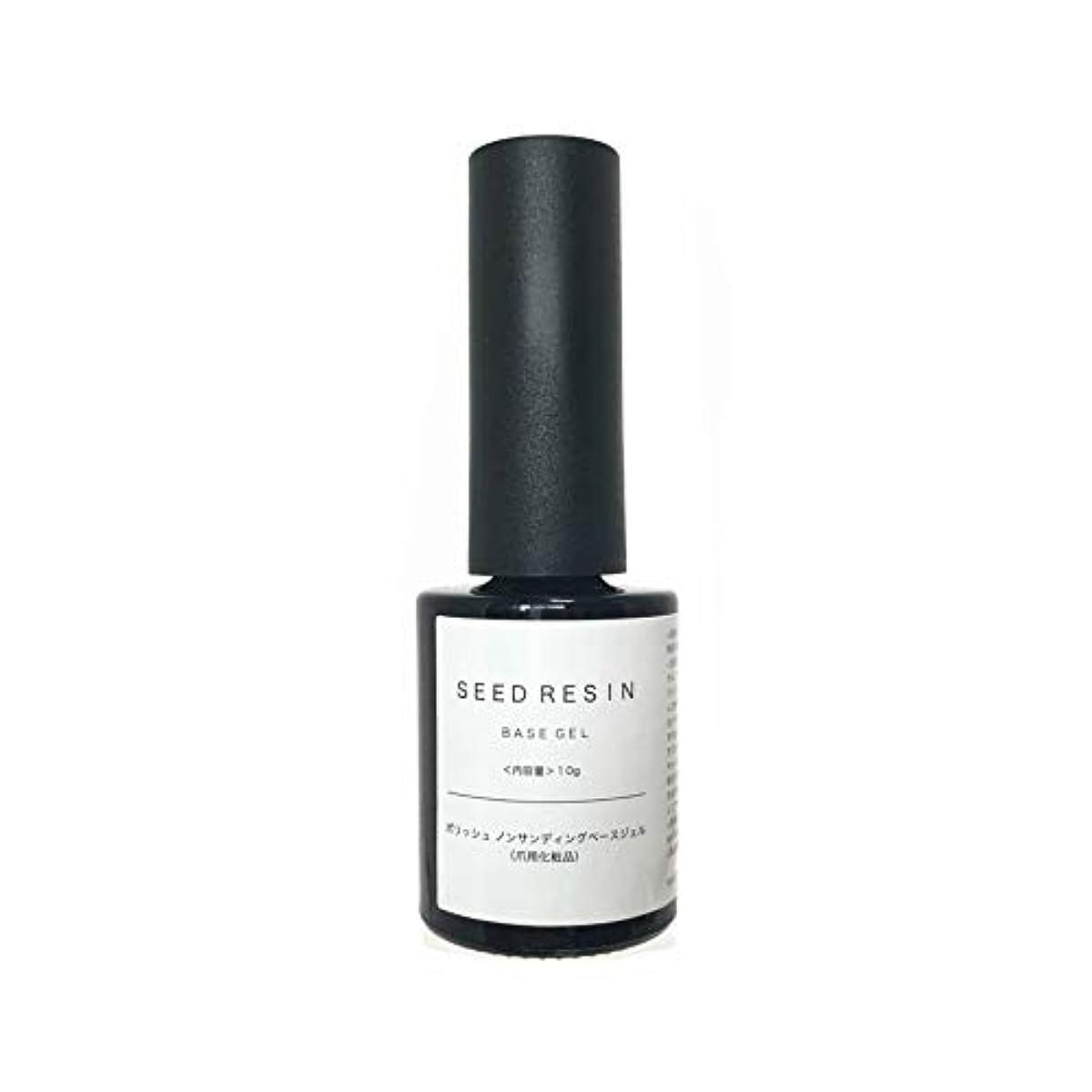着実に粘性の足SEED RESIN(シードレジン) ジェルネイル ポリッシュ ノンサンディング ベースジェル 10g 爪用化粧品 日本製