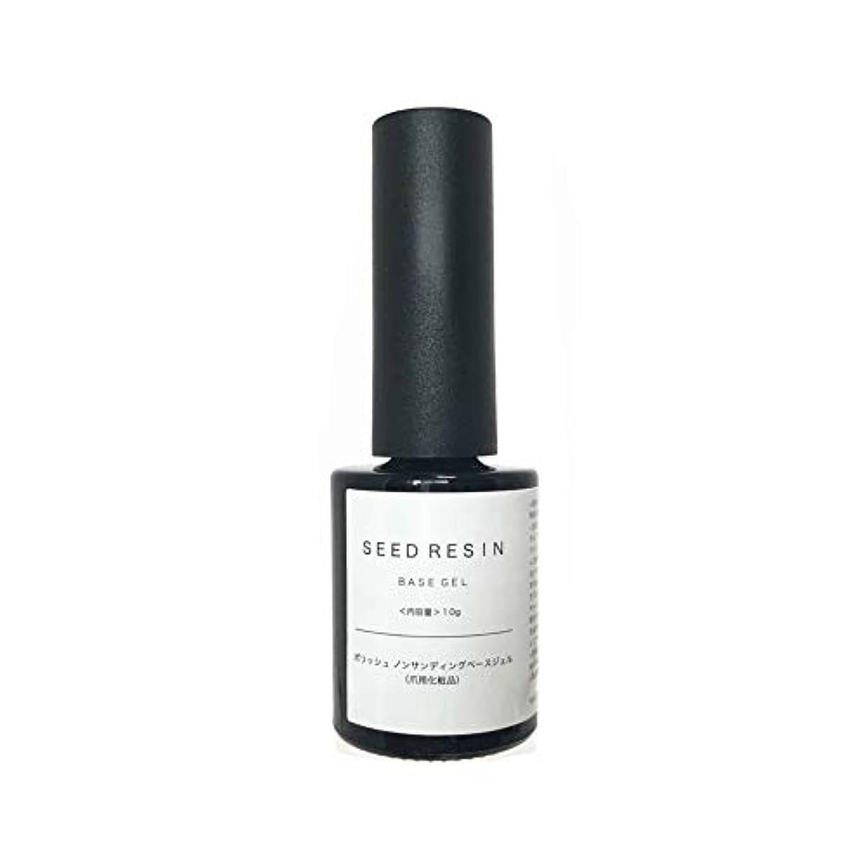 嫌悪着替えるナチュラルSEED RESIN(シードレジン) ジェルネイル ポリッシュ ノンサンディング ベースジェル 10g 爪用化粧品