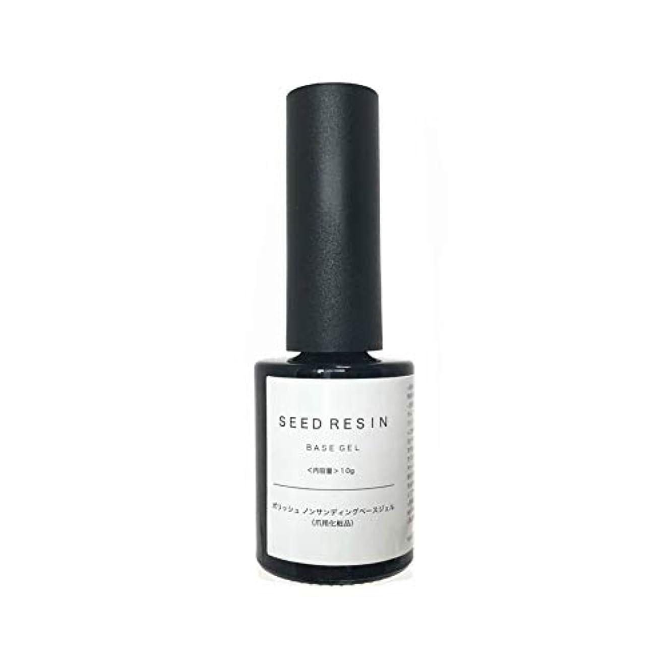 ひも前に競争力のあるSEED RESIN(シードレジン) ジェルネイル ポリッシュ ノンサンディング ベースジェル 10g 爪用化粧品 日本製