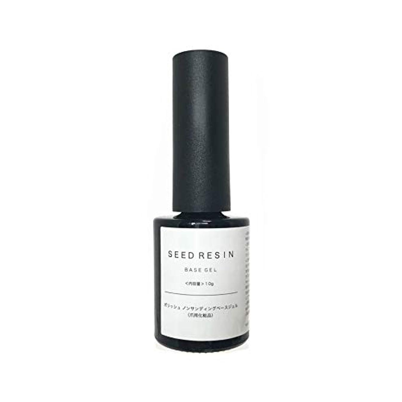 休憩するライドバターSEED RESIN(シードレジン) ジェルネイル ポリッシュ ノンサンディング ベースジェル 10g 爪用化粧品