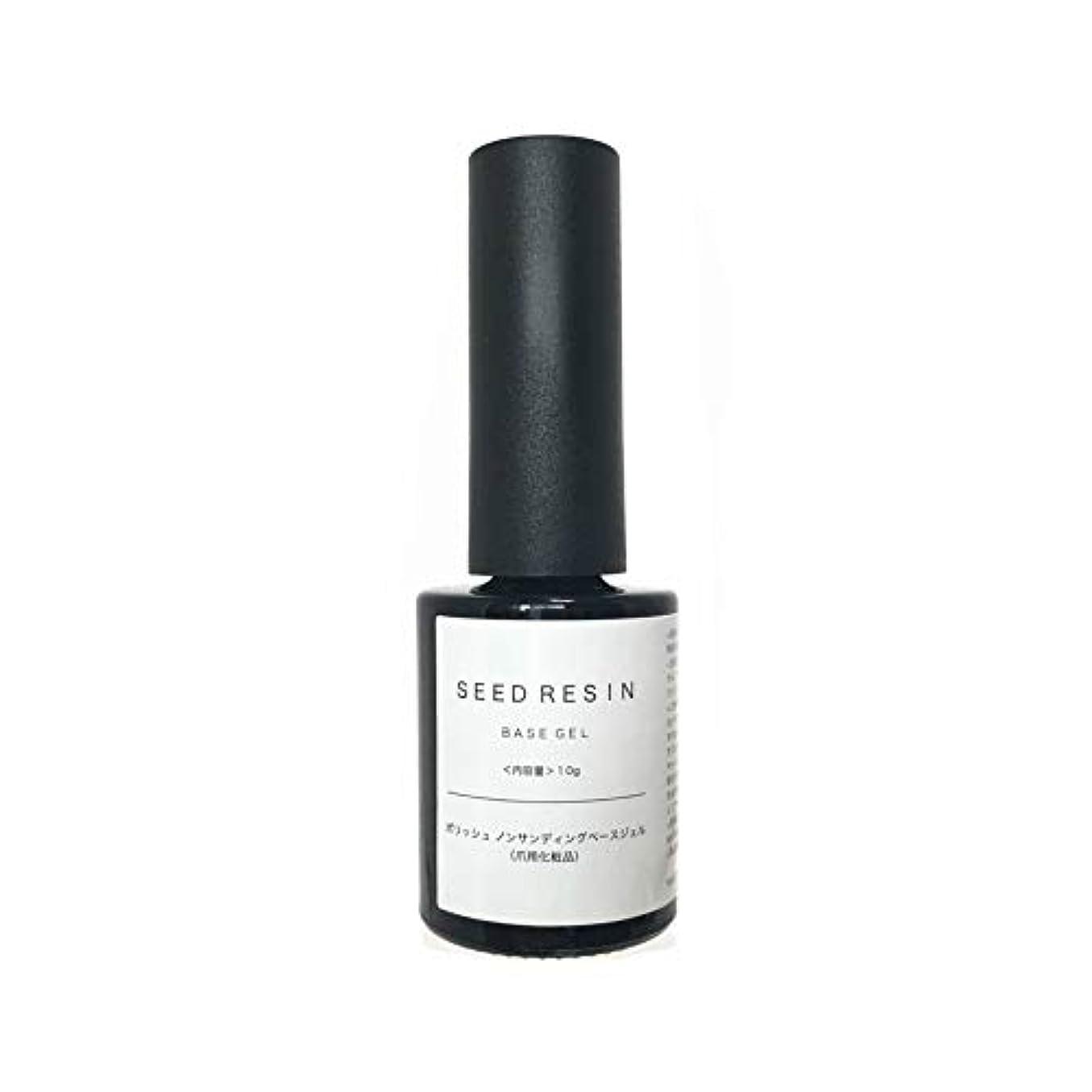 同様にまともな配置SEED RESIN(シードレジン) ジェルネイル ポリッシュ ノンサンディング ベースジェル 10g 爪用化粧品 日本製