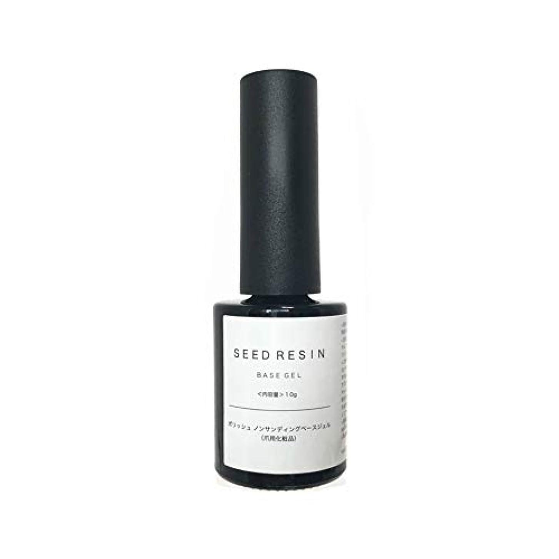 便利さパーツどっちでもSEED RESIN(シードレジン) ジェルネイル ポリッシュ ノンサンディング ベースジェル 10g 爪用化粧品 日本製
