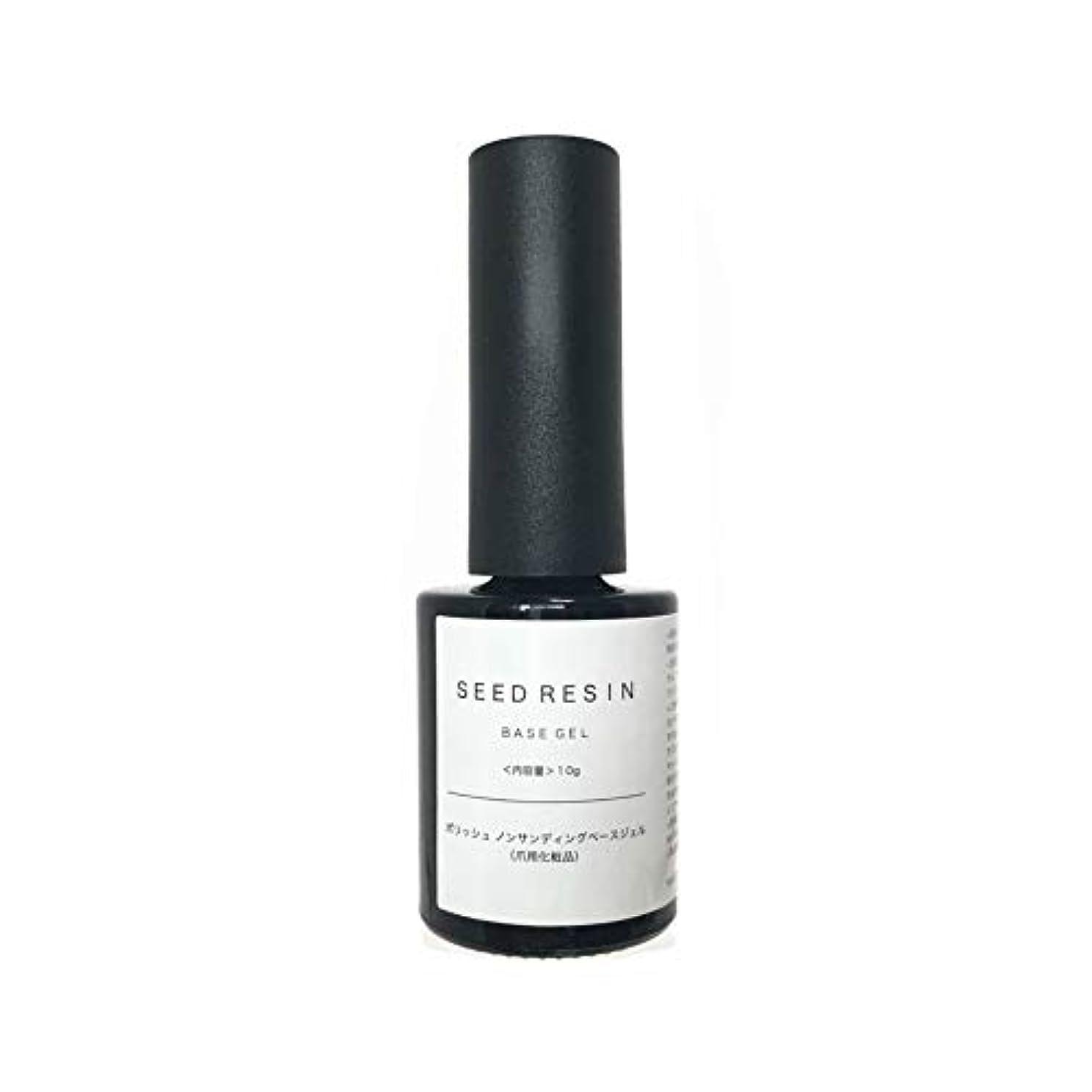 ブレース外向き道に迷いましたSEED RESIN(シードレジン) ジェルネイル ポリッシュ ノンサンディング ベースジェル 10g 爪用化粧品 日本製