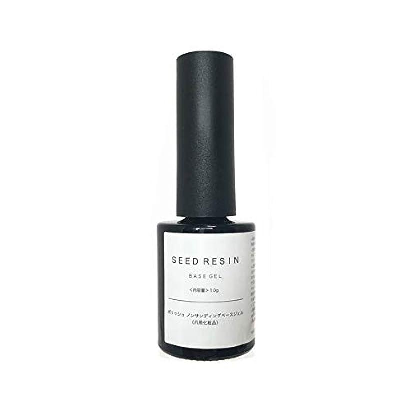 差し迫ったソーダ水スペアSEED RESIN(シードレジン) ジェルネイル ポリッシュ ノンサンディング ベースジェル 10g 爪用化粧品 日本製