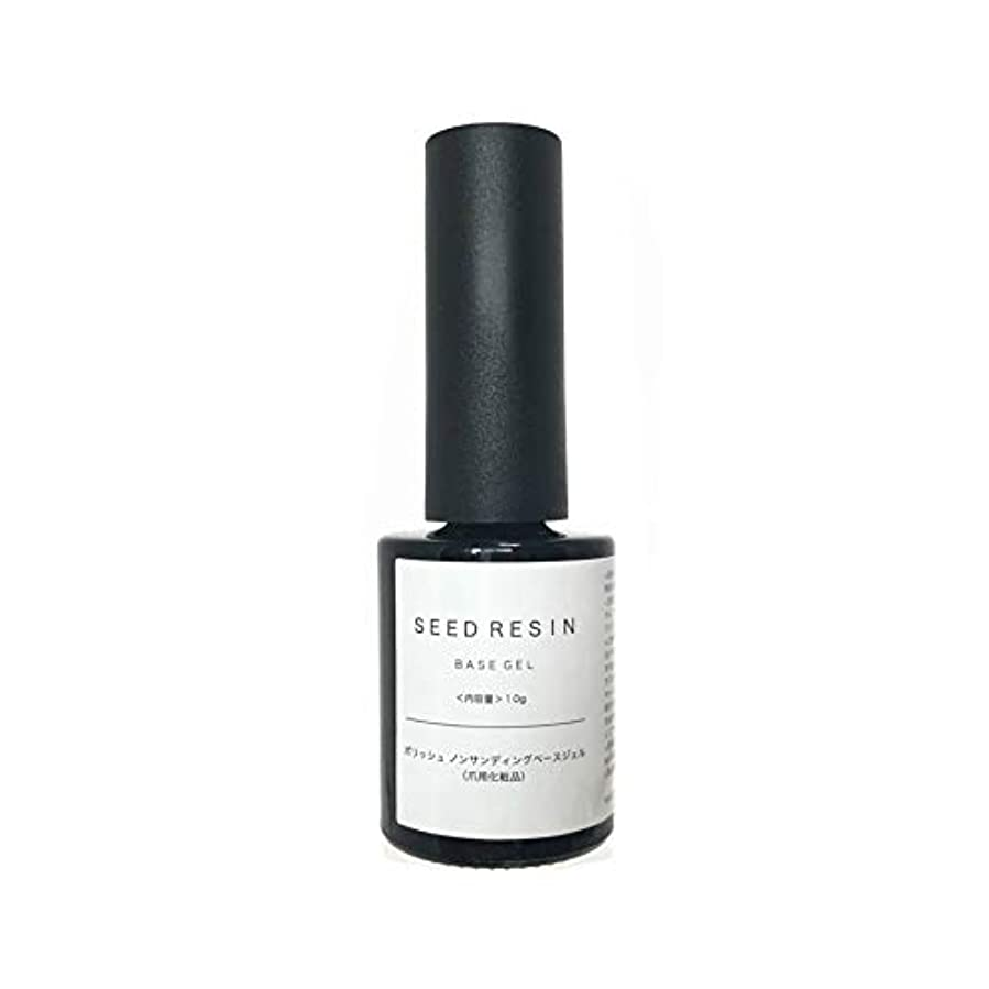 明確な入手します無礼にSEED RESIN(シードレジン) ジェルネイル ポリッシュ ノンサンディング ベースジェル 10g 爪用化粧品 日本製