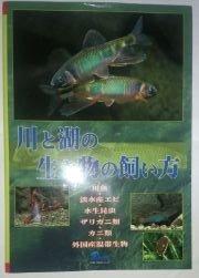 川と湖の生き物の飼い方―川魚・淡水産エビ・水生昆虫・ザリガニ類・カニ類・外国産温帯生物