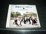 世界のフォークダンス(1)