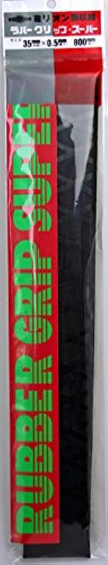フォルダ可能にする家族ミリオン 熱収縮 ラバーグリップ?スーパー 内径35mm×厚さ0.5mm 長さ80cm 共和