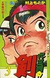 六三四の剣 3 (少年サンデーコミックス)
