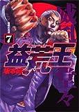 益荒王 7 (ヤングジャンプコミックス)