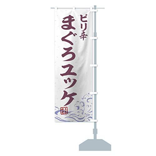 ピリ辛まぐろユッケ のぼり旗 サイズ選べます(ショート60x150cm 右チチ)