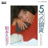 5つの銅貨 (MEG-CD)