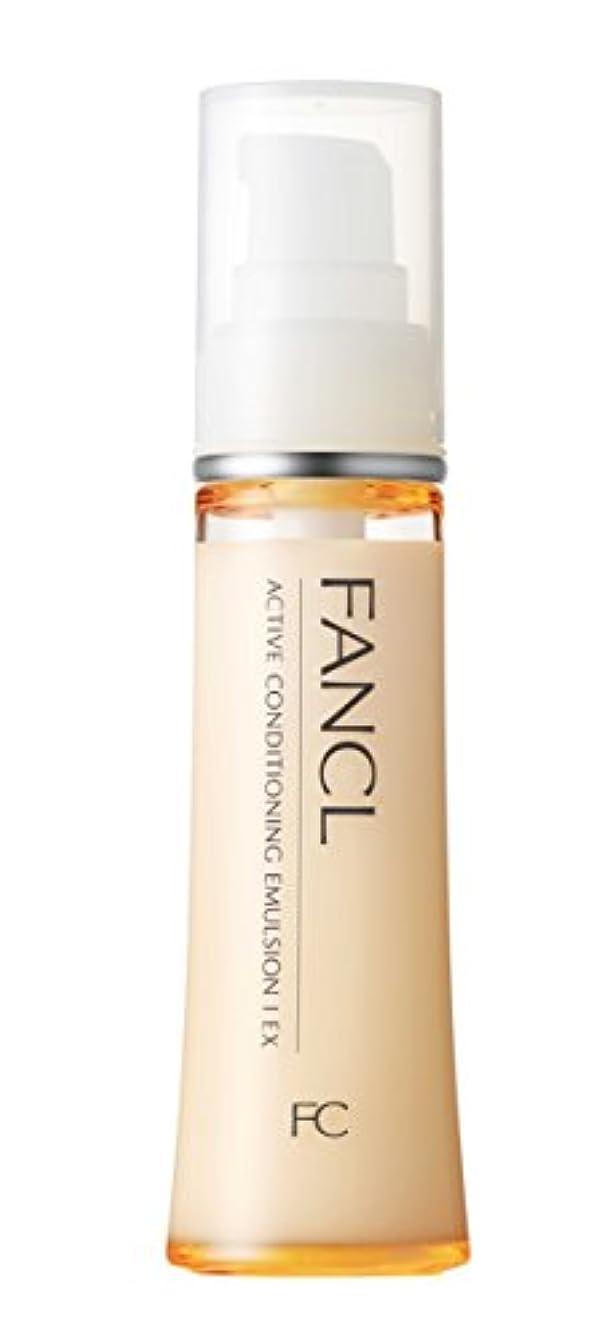 透明に仲間、同僚興奮する(旧)ファンケル(FANCL)アクティブコンディショニング EX 乳液I さっぱり 1本 30mL