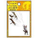 CAT のら猫拳ふせんメモ(ねこパンチ)AM034-48